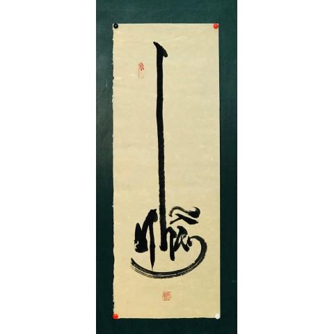 Thư pháp chữ Nhẫn D3086